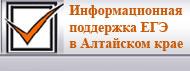 http://ukoos.ucoz.ru/Banner/ege-alt.jpg